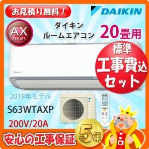工事費込 セット S63WTAXP ダイキン 20畳用 エアコン 200V/20A 工事費込み 19...