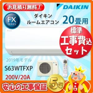 工事費込 セット S63WTFXP ダイキン 20畳用 エアコン 200V/20A 工事費込み 19...
