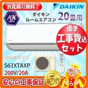 工事費込 セット S63XTAXP ダイキン 20畳用 エアコン 200V/20A 工事費込み 20年製 ((エリア限定))|denshonet