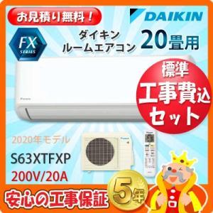 工事費込 セット S63XTFXP ダイキン 20畳用 エアコン 200V/20A 工事費込み 20年製 ((エリア限定))|denshonet