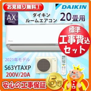 工事費込 セット S63YTAXP ダイキン 20畳用 エアコン 200V/20A 工事費込み 21年製 ((エリア限定))|denshonet