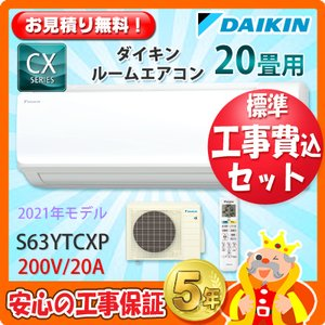 工事費込 セット S63YTCXP ダイキン 20畳用 エアコン 200V/20A 工事費込み 21年製 ((エリア限定))|denshonet