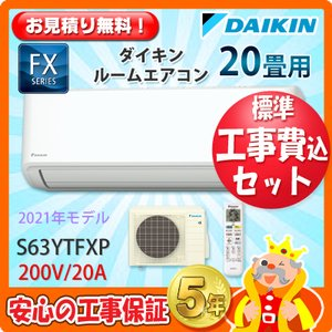 工事費込 セット S63YTFXP ダイキン 20畳用 エアコン 200V/20A 工事費込み 21年製 ((エリア限定))|denshonet