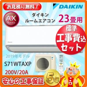 工事費込 セット S71WTAXP ダイキン 23畳用 エアコン 200V/20A 工事費込み 19...