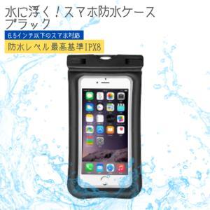 防水ケース 黒 スマホ防水ケース 防水スマホケース iPhone12 Pro Max mini iPhone 12 iPhoneXS iPhoneXSMax iPhoneXR iPhoneX|densidonya
