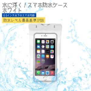 防水ケース 白 スマホ防水ケース 防水スマホケース iPhone12 Pro Max mini iPhone 12 iPhoneXS|densidonya