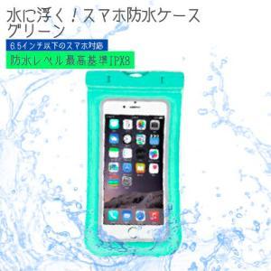 防水ケース 緑 スマホ防水ケース 防水スマホケース iPhone12 Pro Max mini iPhone 12 iPhoneXS iPhoneXSMax iPhoneXR iPhoneX|densidonya