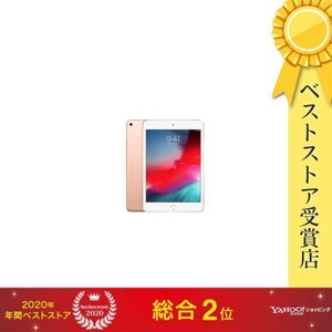 APPLE iPad mini iPad mini 7.9インチ 第5世代 Wi-Fi 64GB 2019年春モデル MUQY2J/A [ゴールド]  densidonya