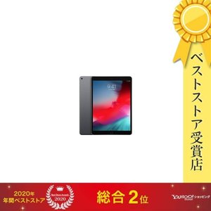 iPad Air 10.5インチ 第3世代 Wi-Fi 64GB 2019年春モデル MUUJ2J/...