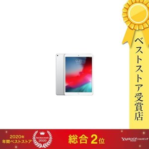 iPad Air 10.5インチ 第3世代 Wi-Fi  256GB 2019年春モデル MUUR2...