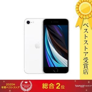 【即日発送】【まとめ買いクーポン発行中】アウトレット iPhone SE 第二世代 128GB ホワイト SIMフリー【安心!当社3ヶ月製品保証付き】 densidonya