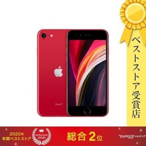 【即日発送】【整備済品】iPhone SE 第二世代 256GB SIMフリー レッド 【バッテリー容量80%以上保証】【安心!当社3ヶ月製品保証付き】 densidonya