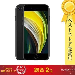 【即日発送】iPhone SE(第2世代) 128GB black SIMフリー 新パッケージ 未開封新品 densidonya