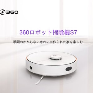 ロボット掃除機 360 CLARUS S7 AI レーザーナビゲーション 水拭き搭載 2200Pa 静音 最大稼働面積180m2 衝突&落下防止 自動充電|densidonya|02
