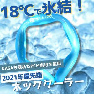 【10個セット】2021年最先端ネッククーラー 『Me-La-Cool』 アイスネックバンド 冷却グッズ 熱中症対策 プレゼント 暑さ対策|densidonya
