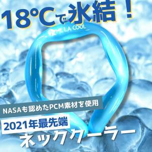 【2個セット】2021年最先端ネッククーラー 『Me-La-Cool』 アイスネックバンド 冷却グッズ 熱中症対策 プレゼント 暑さ対策|densidonya