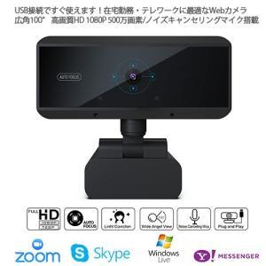 Webカメラ 即納 国内発送 在庫あり PWC-001BK Webカメラ 1080P HD 500万...