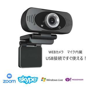 Webカメラ 即納  PWC-002BK マイク内蔵 1080P 200万画素 USB ウェブカメラ 会議カメラ マイク付き テレビ会議 チャットツール Skype Zoom  オンライン授業|densidonya