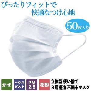 マスク 在庫あり 即納 50枚 安心の個包装 箱 立体型不織布マスク 微粒子99%カットフィルター 予防 三層構造|densidonya
