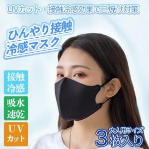 冷感マスク 即納 夏用マスク ひんやり 接触冷感 マスク 黒 PM-002 フィルム個包装 3枚セット ふつうサイズ UVカット 日焼け対策 水洗い|densidonya