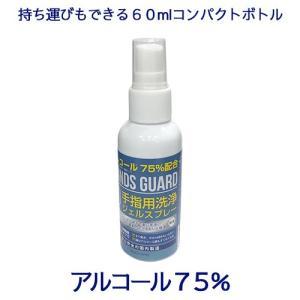 日本製 アルコール ジェル スプレー 除菌 ハンズガード ジェルスプレー 60ml 消毒用スプレー アルコール75%配合の高濃度ジェルタイプ洗浄剤|densidonya