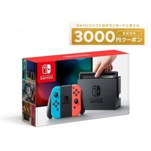 【3000円クーポン付き】 任天堂 ニンテンドー スイッチ Nintendo Switch [ネオンブルー/ネオンレッド] 新品 印付き場合あり  densidonya