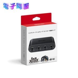 ニンテンドー ゲームキューブ コントローラ接続タップ 新品|densidonya
