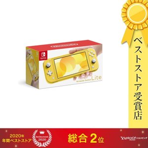 任天堂 Nintendo Switch Lite イエロー  Nintendo Switch本体 新...