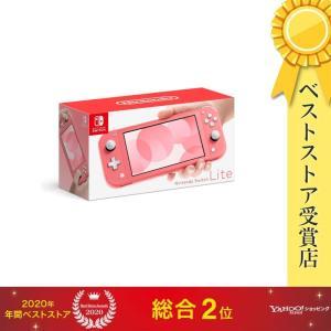 【即日発送】【まとめ買いクーポン発行中】任天堂 Nintendo Switch Lite コーラル Nintendo Switch本体 新品  印付きの場合あり densidonya