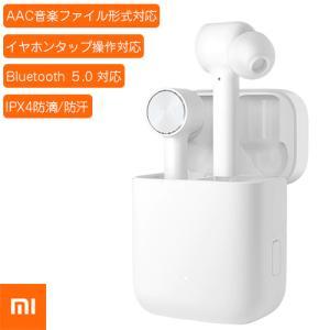 Xiaomi シャオミ 完全ワイヤレスイヤホン Mi True Wireless Earphones Lite  Bluetooth 5.0 ブルートゥース マイク内臓  Siri対応 iPhone Android対応 防水 densidonya