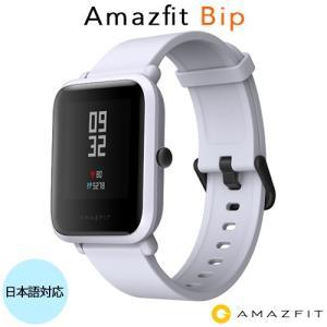【ギフト・プレゼント】AMAZFIT BIP サンドストーングレー スマートウォッチ 日本語対応 グローバル版 超軽量32g 防水防塵  腕時計 GPS グローバル版|densidonya