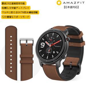 【ギフト・プレゼント】Amazfit GTR 47mm スマートウォッチ 日本語対応 長時間  Android iOS ライン LINE 着信通知 腕時計 防水 スポーツ 軽量 アルミブラック|densidonya