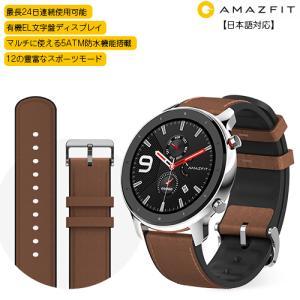 【ギフト・プレゼント】Amazfit GTR 47mm スマートウォッチ 日本語対応 長時間 音楽再生 Android iOS ライン LINE着信通知 腕時計防水 軽量 ステンレスシルバー|densidonya