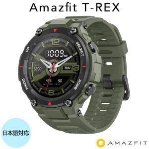 【ギフト・プレゼント】Amazfit T-Rex ミリタリーグリーン グローバル版 スマートウォッチ アウドドアデザイン 米国UU軍事規格認証 防水 日本語着信対応|densidonya