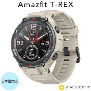 【ギフト・プレゼント】Amazfit T-Rex カーキ グローバルバージョン スマートウォッチ アウドドア 米国UU軍事規格認証 防水 日本語着信対応|densidonya