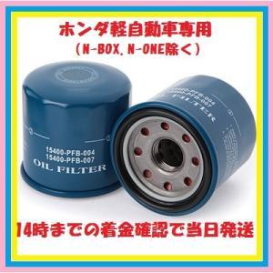 HO1ホンダアクティ専用オイルエレメント HA6.HA7.HA8.HA9