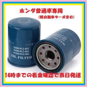 HO2ホンダN-ONE専用オイルエレメント JG1.JG2