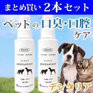 【2本セット】 獣医師推奨 DENT@LEAR デンタリア ...