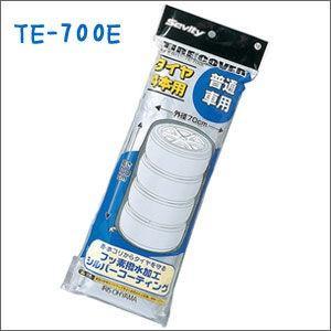 アイリスオーヤマ 4905009246052 タイヤカバー TE-700Eの商品画像