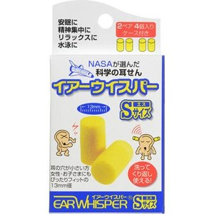 DKSHジャパン 4975749061000 イアーウィスパー Sサイズ 2組(4コ入)|dentarou