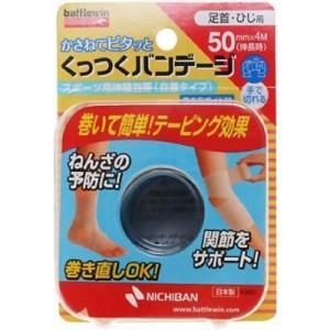 【納期目安:1週間】ニチバン E036757H ...の商品画像
