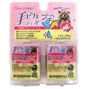 健栄製薬 4987286412658 手ピカジェル プチ 1.2mL*20包|dentarou