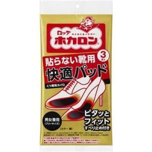 【納期目安:2週間】ロッテ健康産業 4903336254016 ホカロン 貼らない靴用 快適パッド 3足分|dentarou