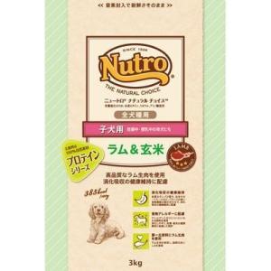 【納期目安:1週間】ニュートロ E339991H ニュートロ ナチュラルチョイス ラム&玄米 子犬用 全犬種用 3kg