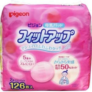 ピジョン E358499H ピジョン 母乳パッ...の関連商品8