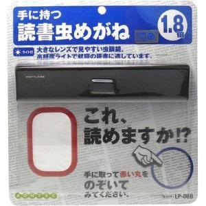 コンテック 4582107441758 MAFYLASS(マフィラス) 手に持つ 読書虫眼鏡 LP-08B dentarou
