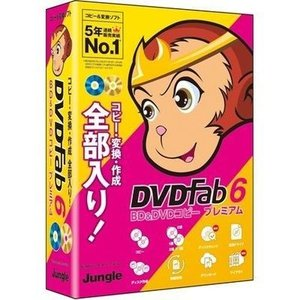 【納期目安:追って連絡】ジャングル JP004469 DVDFab6 BD&DVD コピープレミアム