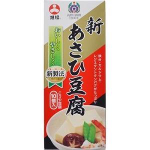 旭松食品 E464783H 旭松 新あさひ豆腐 10個入(165g)