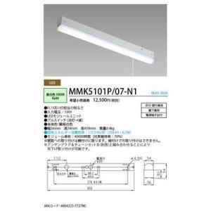 NECライティング MMK5101P/07-N1 LED棚下灯/LED一体型照明 (MMK5101P/07N1)|dentarou