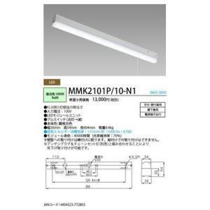 NECライティング MMK2101P/10-N1 LED棚下灯/LED一体型照明 (MMK2101P/10N1)|dentarou